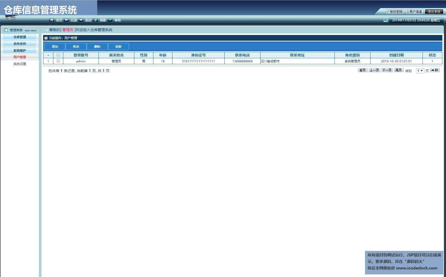 源码码头-SSH仓储管理系统-管理员角色-用户管理