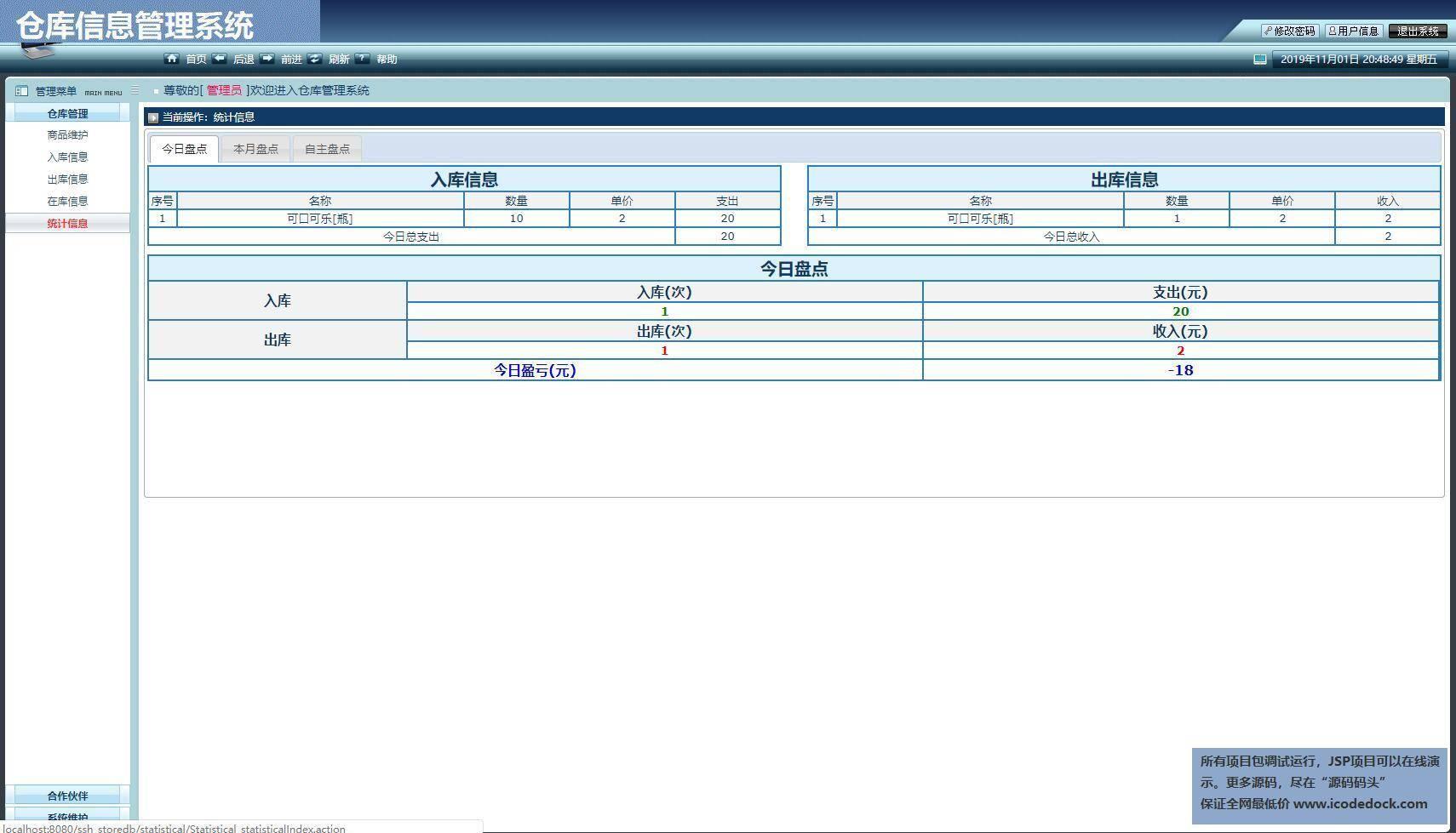 源码码头-SSH仓储管理系统-管理员角色-统计信息