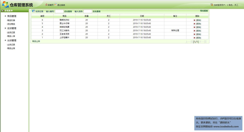 源码码头-SSH仓库管理系统-员工角色-出货管理