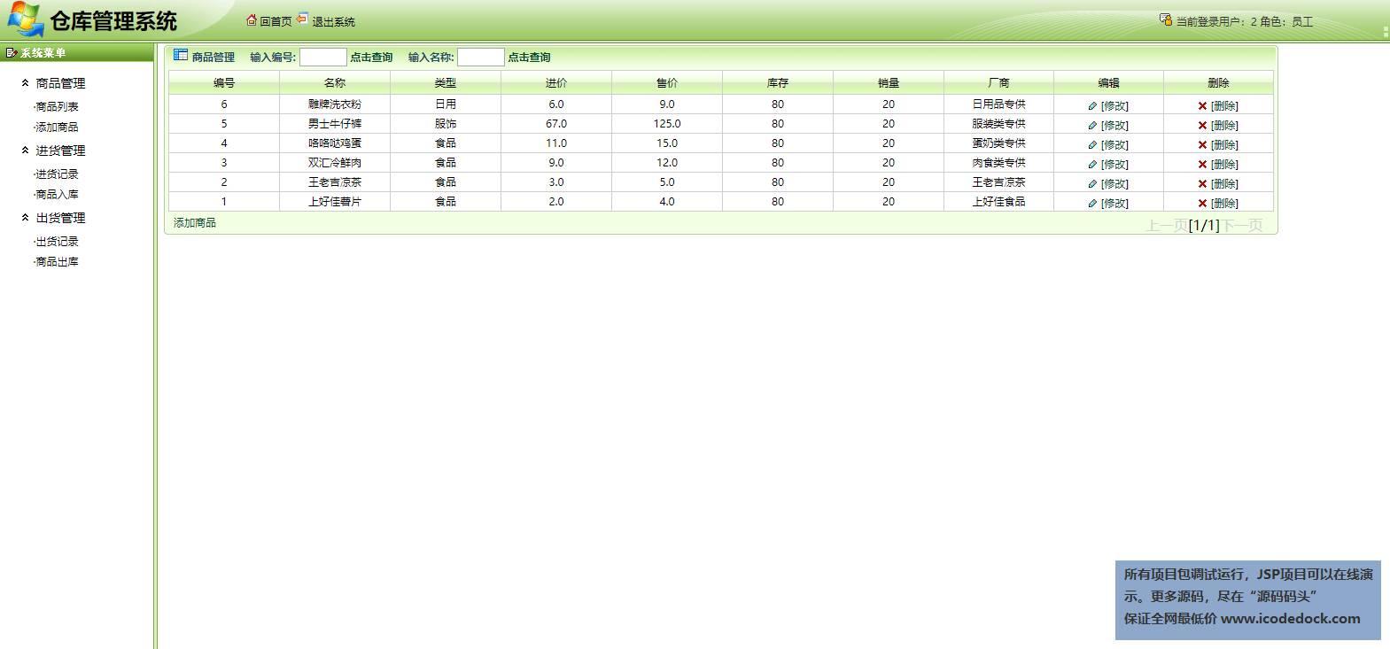源码码头-SSH仓库管理系统-员工角色-商品管理