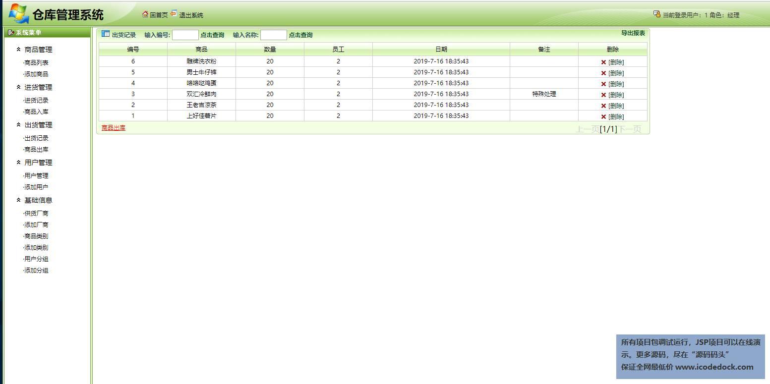 源码码头-SSH仓库管理系统-管理员角色-出货-商品出库
