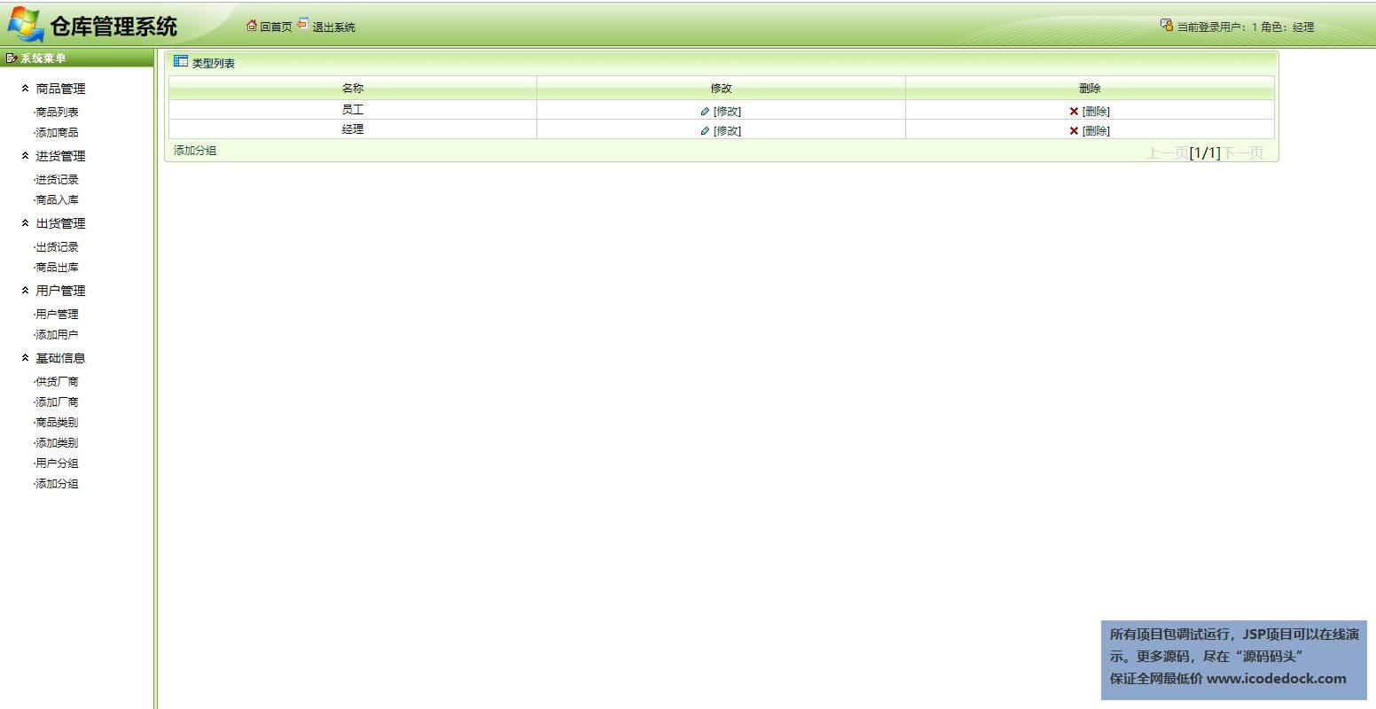 源码码头-SSH仓库管理系统-管理员角色-用户分组管理