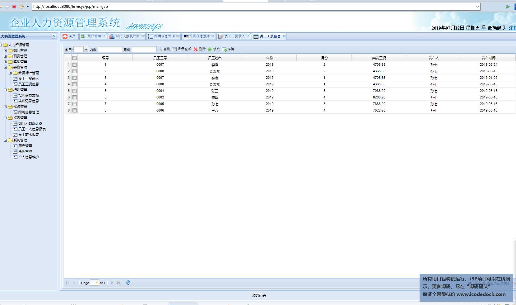 源码码头-SSH企业人力资源管理系统-管理员角色-工资信息增删改查