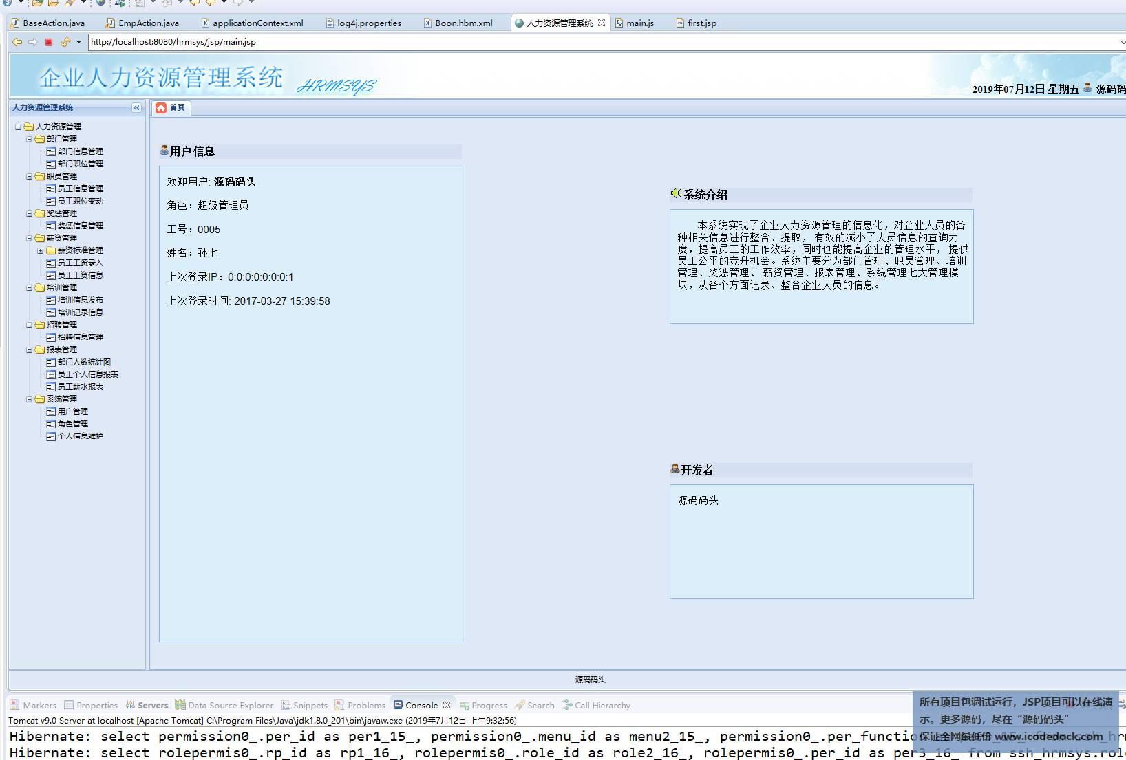 源码码头-SSH企业人力资源管理系统-管理员角色-登录首页