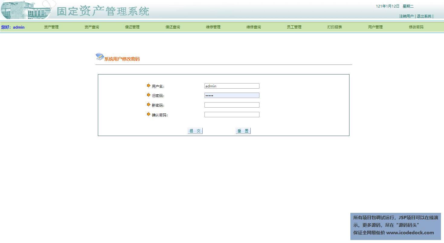 源码码头-SSH企业公司单位固定资产管理系统-管理员角色-密码修改