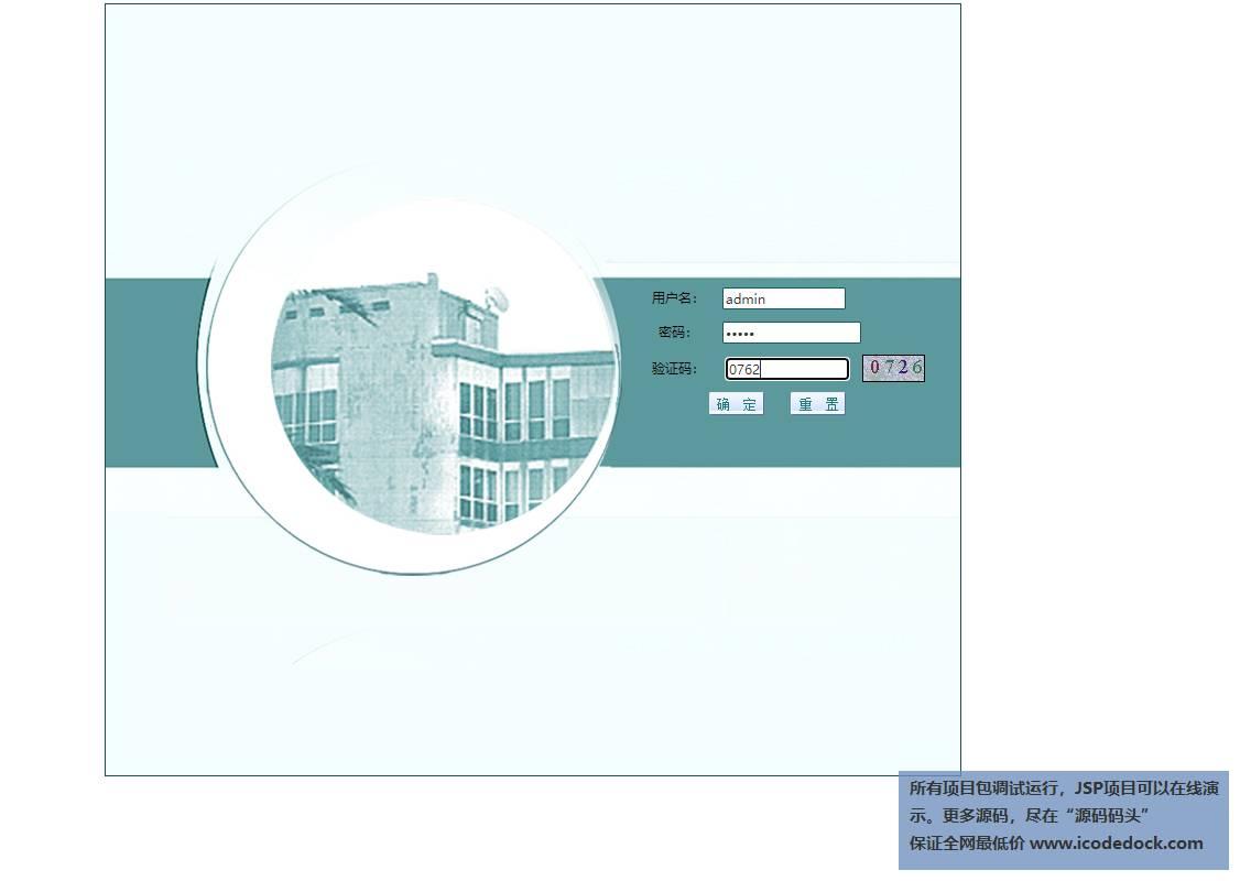 基于jsp+mysql+Spring+hibernate的SSH企业公司单位固定资产管理系统包含开题PPT论文eclipse源码代码 - 源码码头