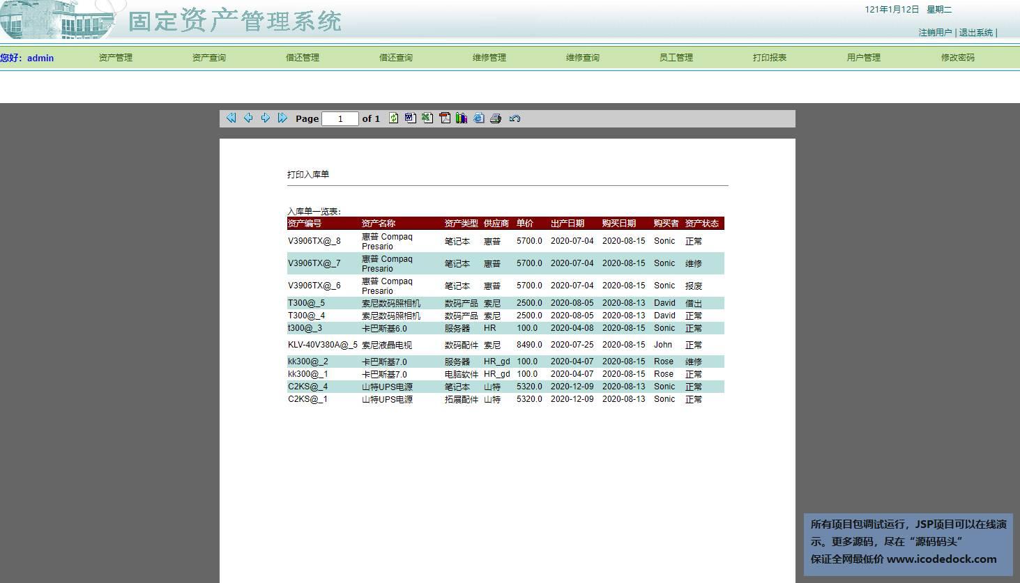 源码码头-SSH企业公司单位固定资产管理系统-管理员角色-资产报表打印