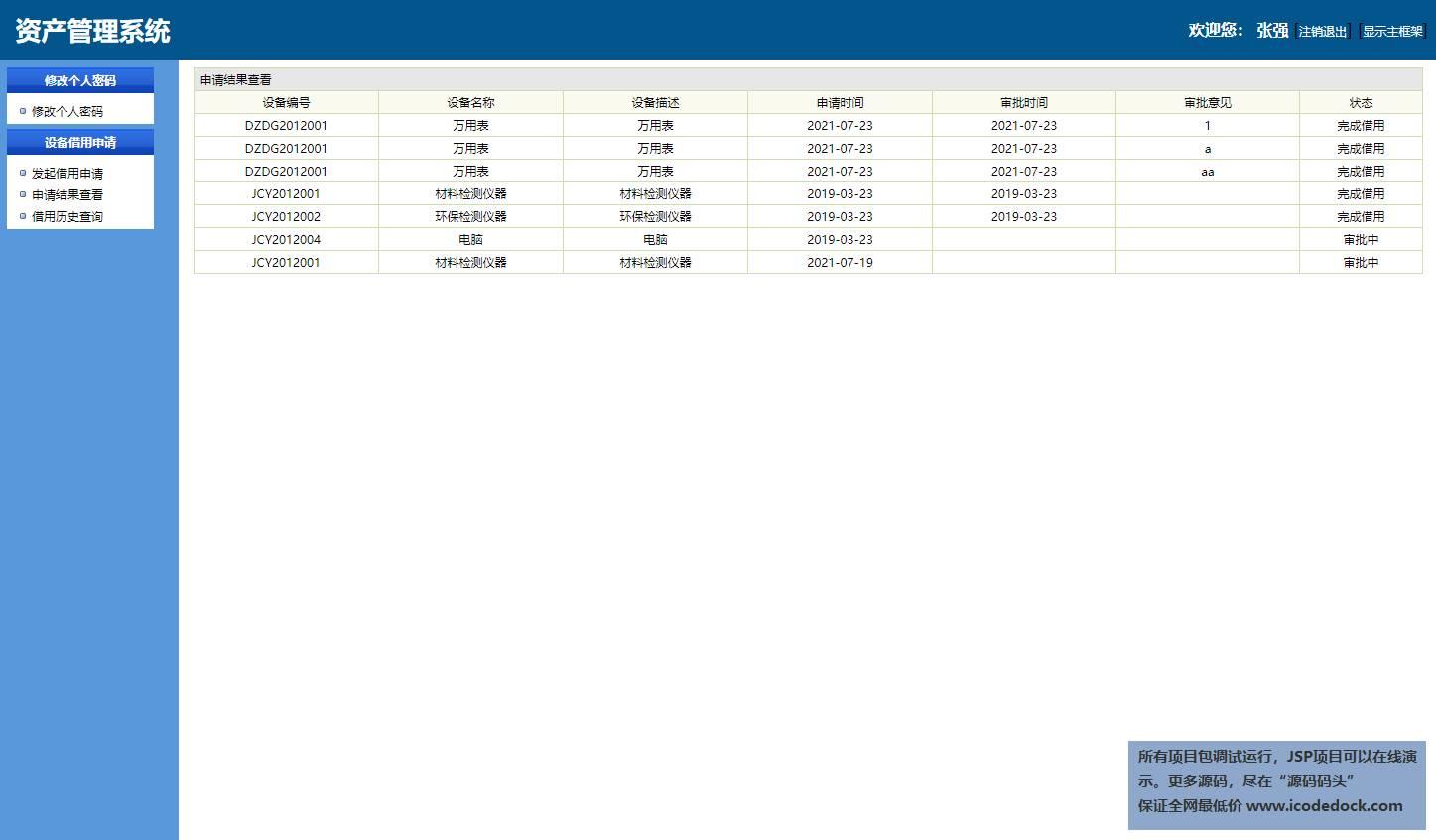 源码码头-SSH企业固定资产设备租借还管理系统-用户角色-申请结果查看