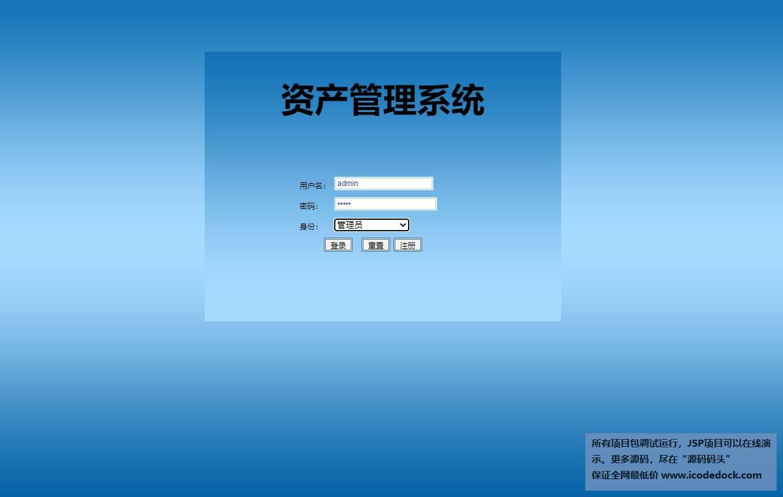 源码码头-SSH企业固定资产设备租借还管理系统-管理员角色-管理员登录