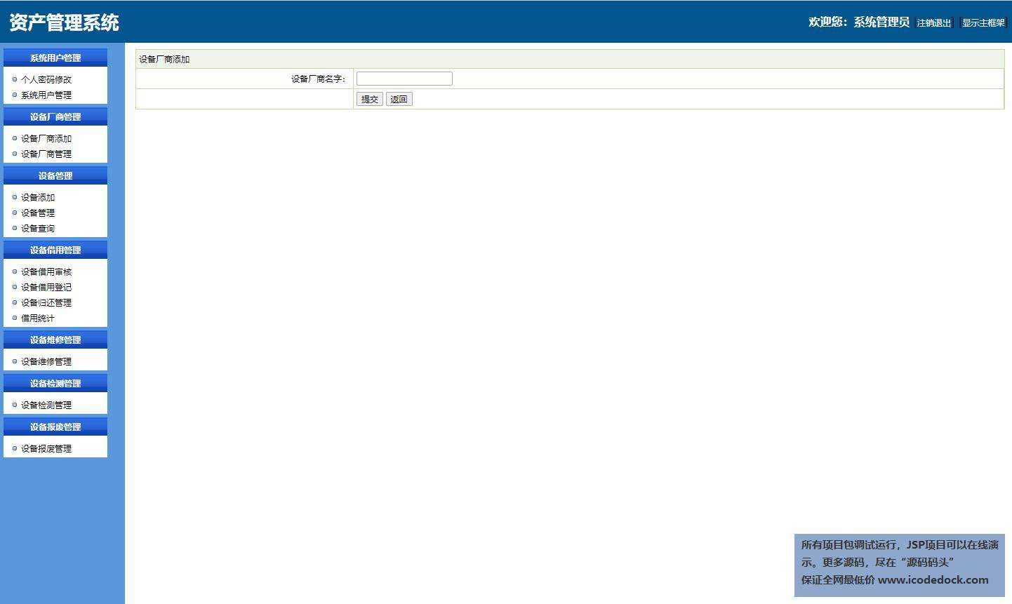 源码码头-SSH企业固定资产设备租借还管理系统-管理员角色-设备厂商添加