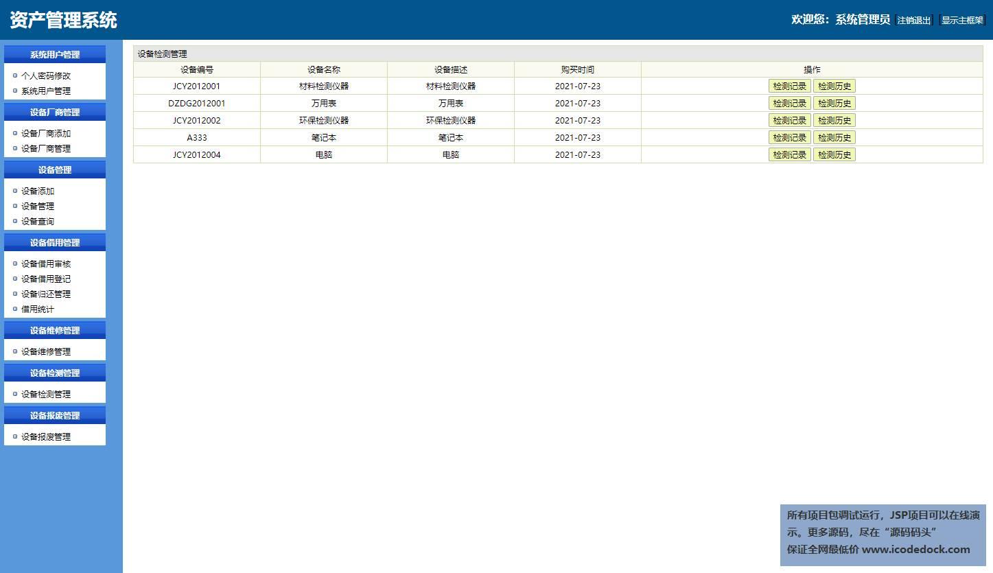 源码码头-SSH企业固定资产设备租借还管理系统-管理员角色-设备检测管理