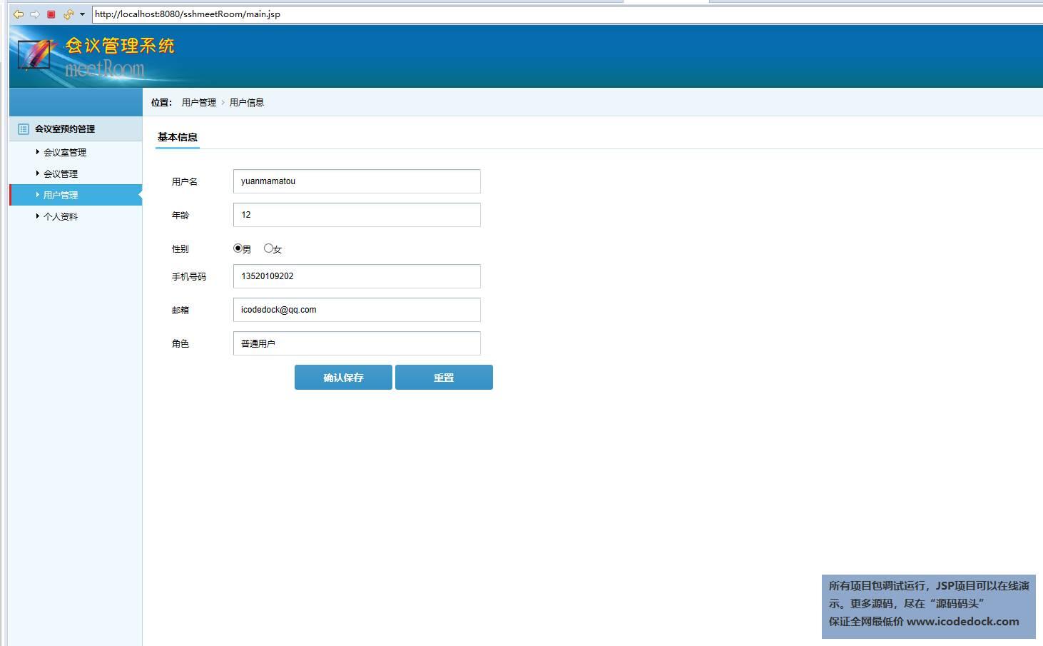 源码码头-SSH会议室管理系统-用户角色-修改个人信息