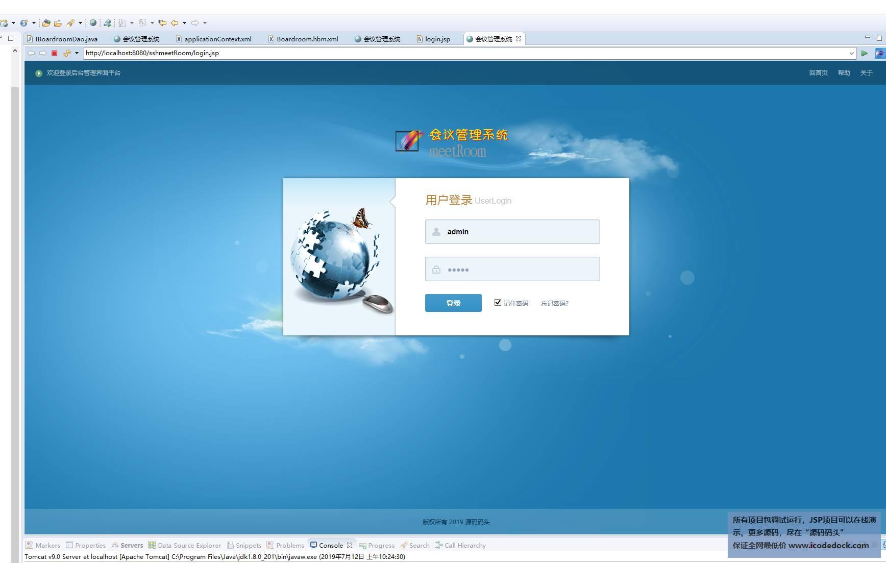 源码码头-SSH会议室管理系统-登录页面