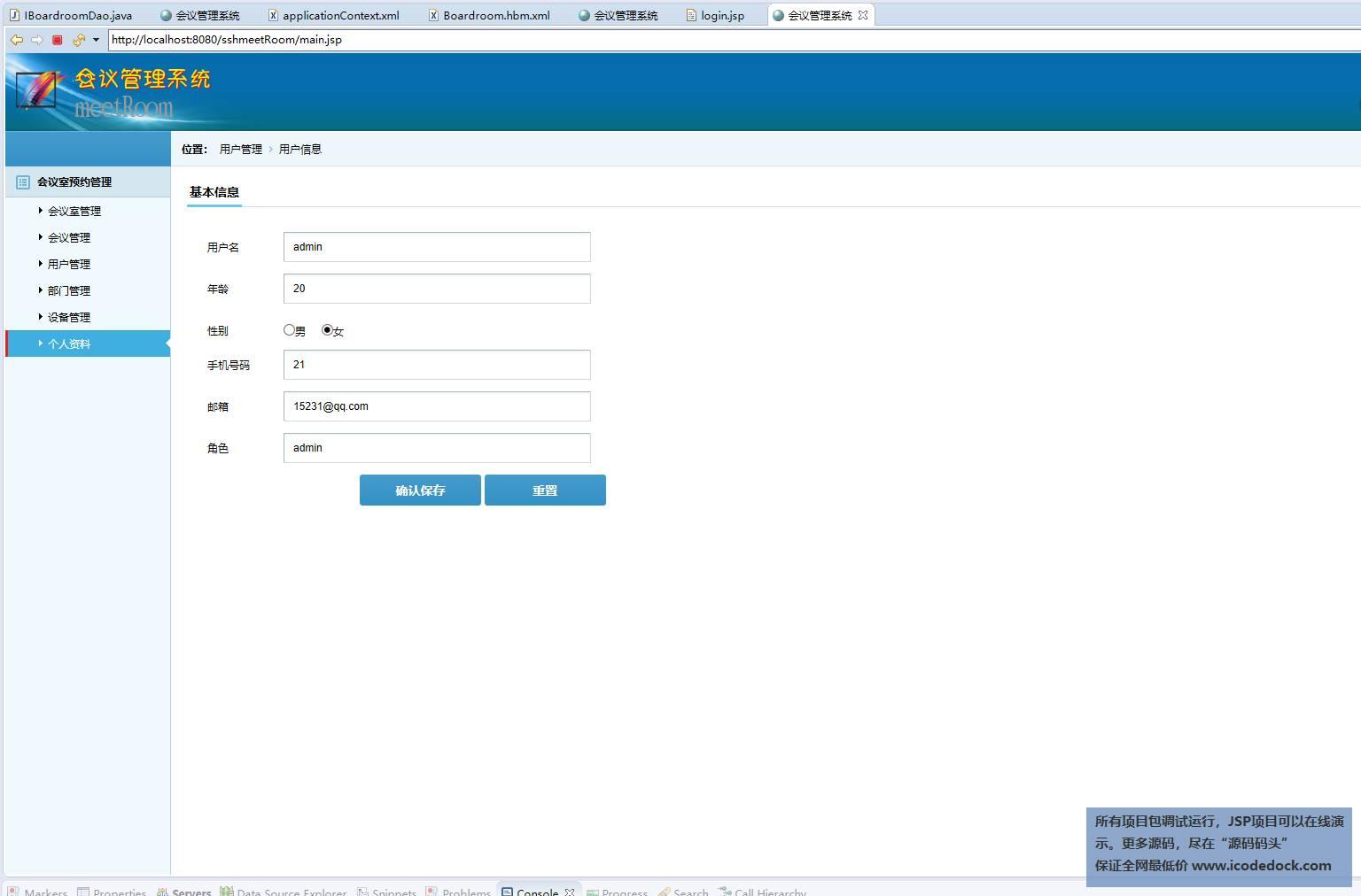 源码码头-SSH会议室管理系统-管理员角色-个人资料修改