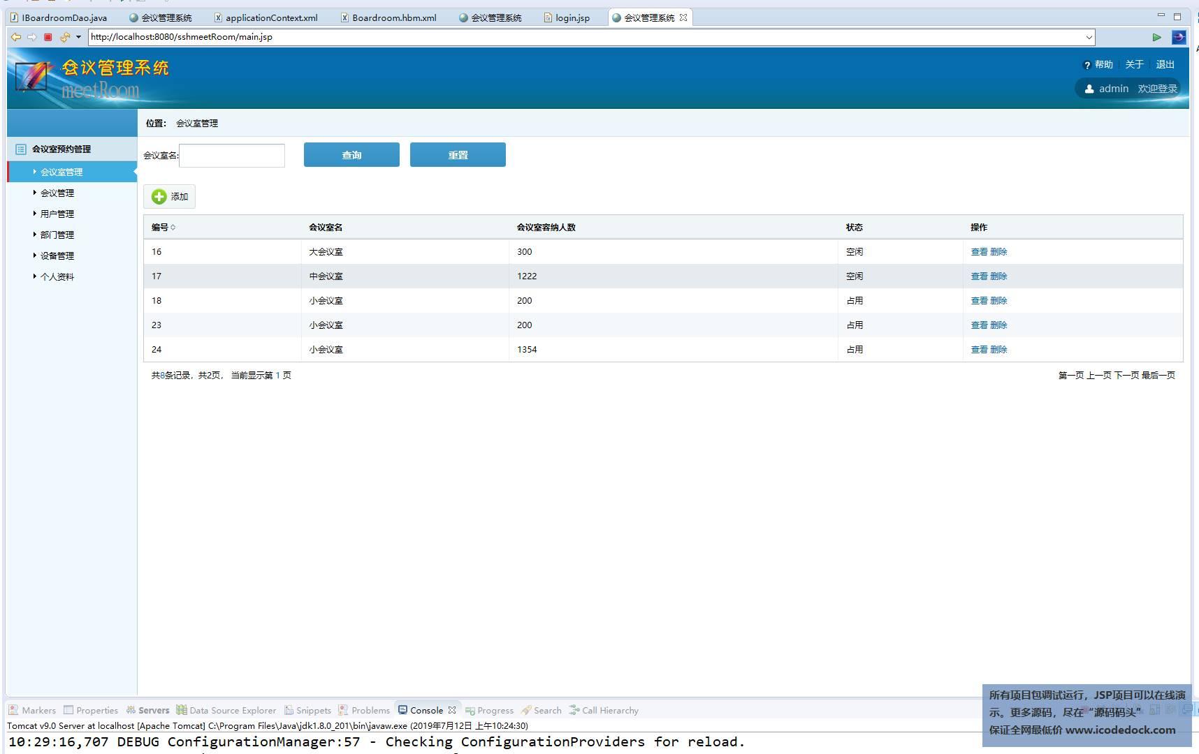 源码码头-SSH会议室管理系统-管理员角色-会议室管理