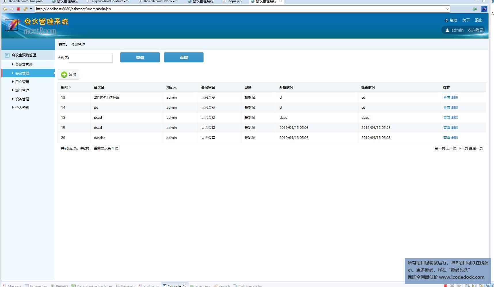 源码码头-SSH会议室管理系统-管理员角色-会议管理