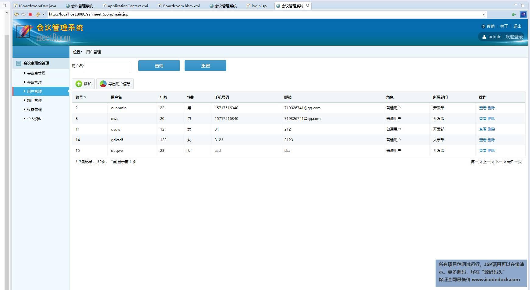 源码码头-SSH会议室管理系统-管理员角色-用户管理