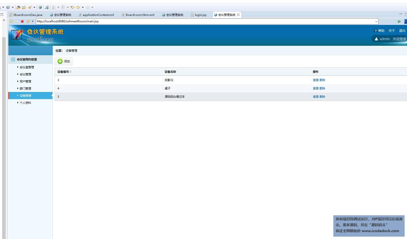 源码码头-SSH会议室管理系统-管理员角色-设备管理