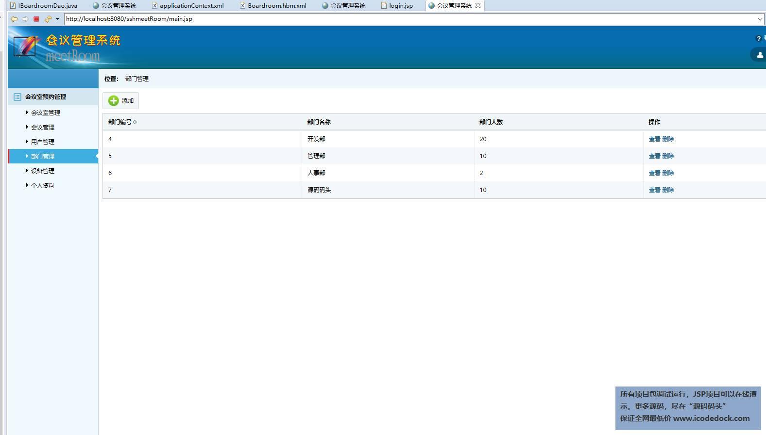 源码码头-SSH会议室管理系统-管理员角色-部门管理