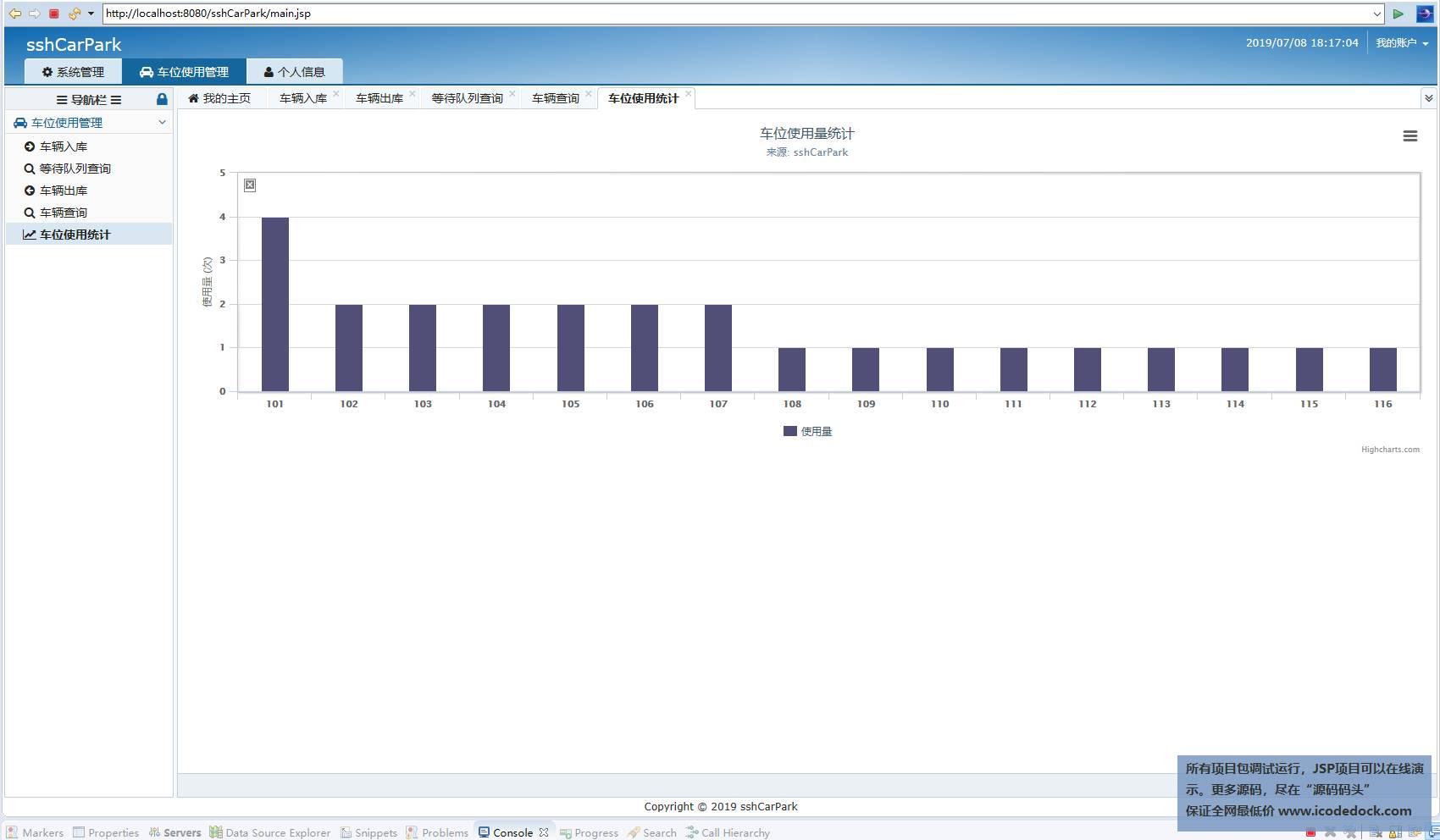 源码码头-SSH停车场管理系统-工作人员角色-车位使用统计