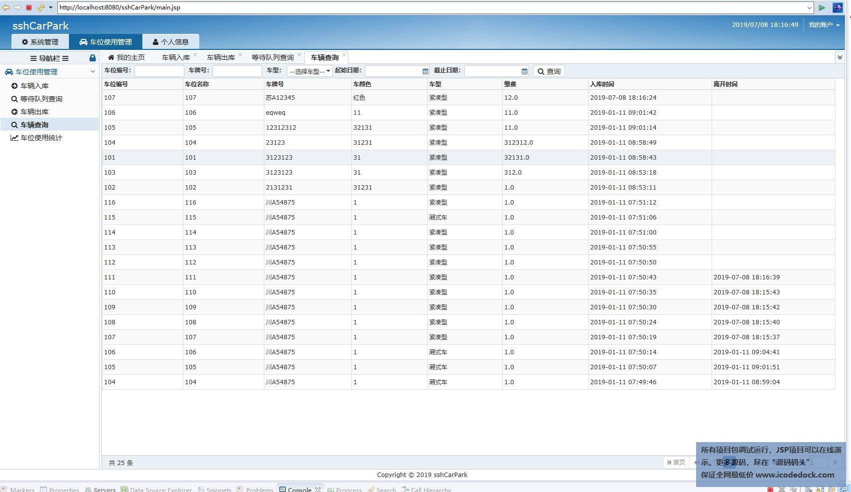 源码码头-SSH停车场管理系统-工作人员角色-车辆查询