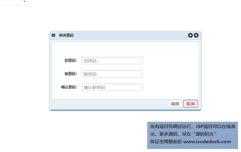 源码码头-SSH停车场管理系统-管理员角色-修改密码
