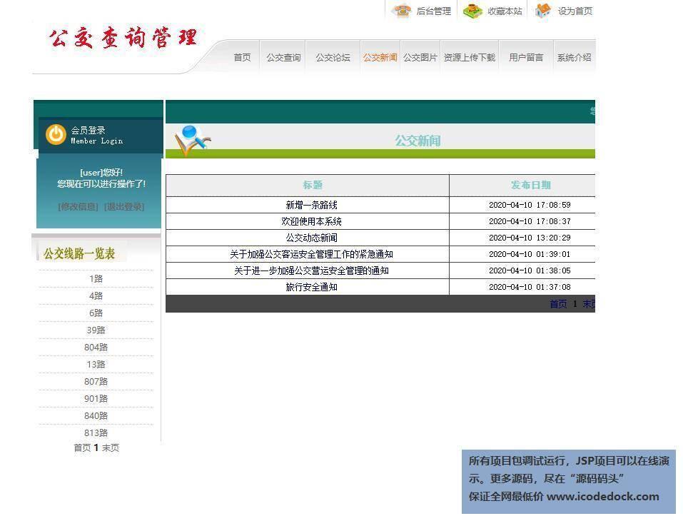 源码码头-SSH公交路线查询网站系统-用户角色-公交新闻