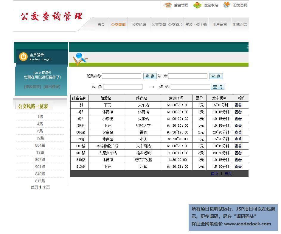 源码码头-SSH公交路线查询网站系统-用户角色-公交查询