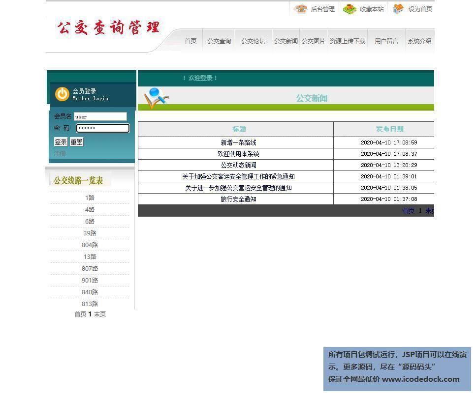 源码码头-SSH公交路线查询网站系统-用户角色-用户首页