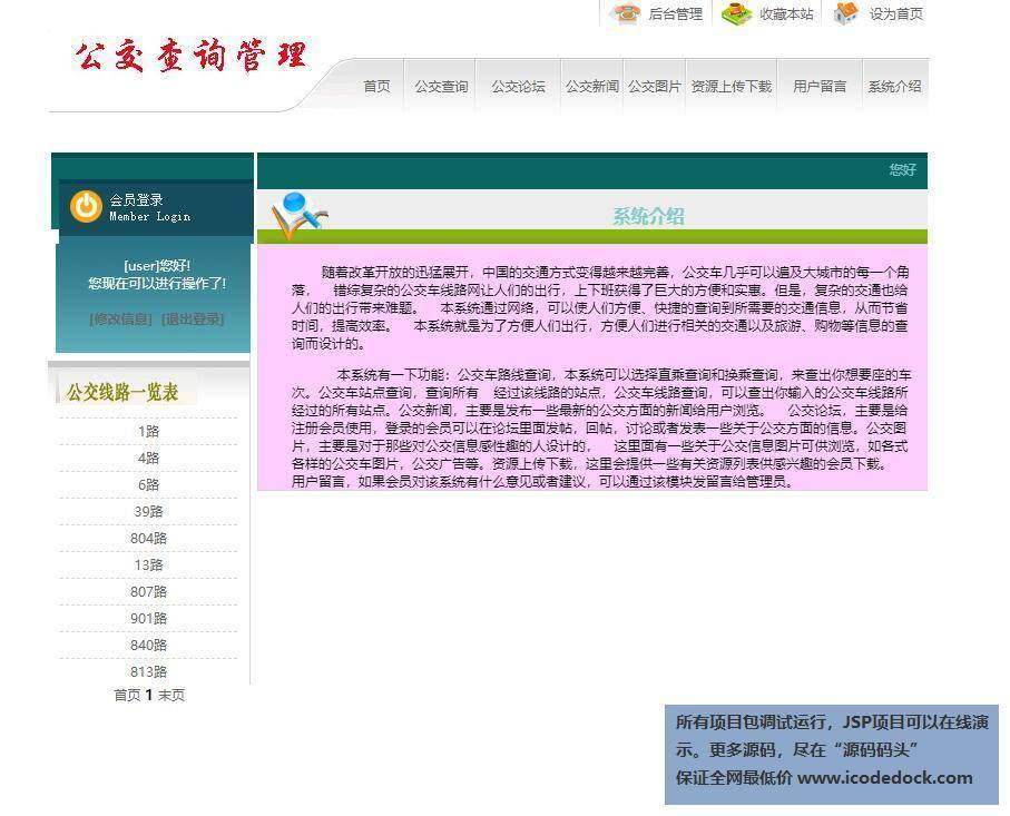 源码码头-SSH公交路线查询网站系统-用户角色-系统介绍