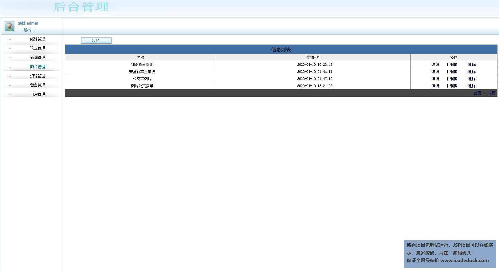 源码码头-SSH公交路线查询网站系统-管理员角色-图片管理