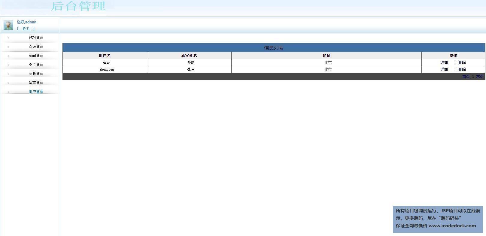 源码码头-SSH公交路线查询网站系统-管理员角色-用户管理