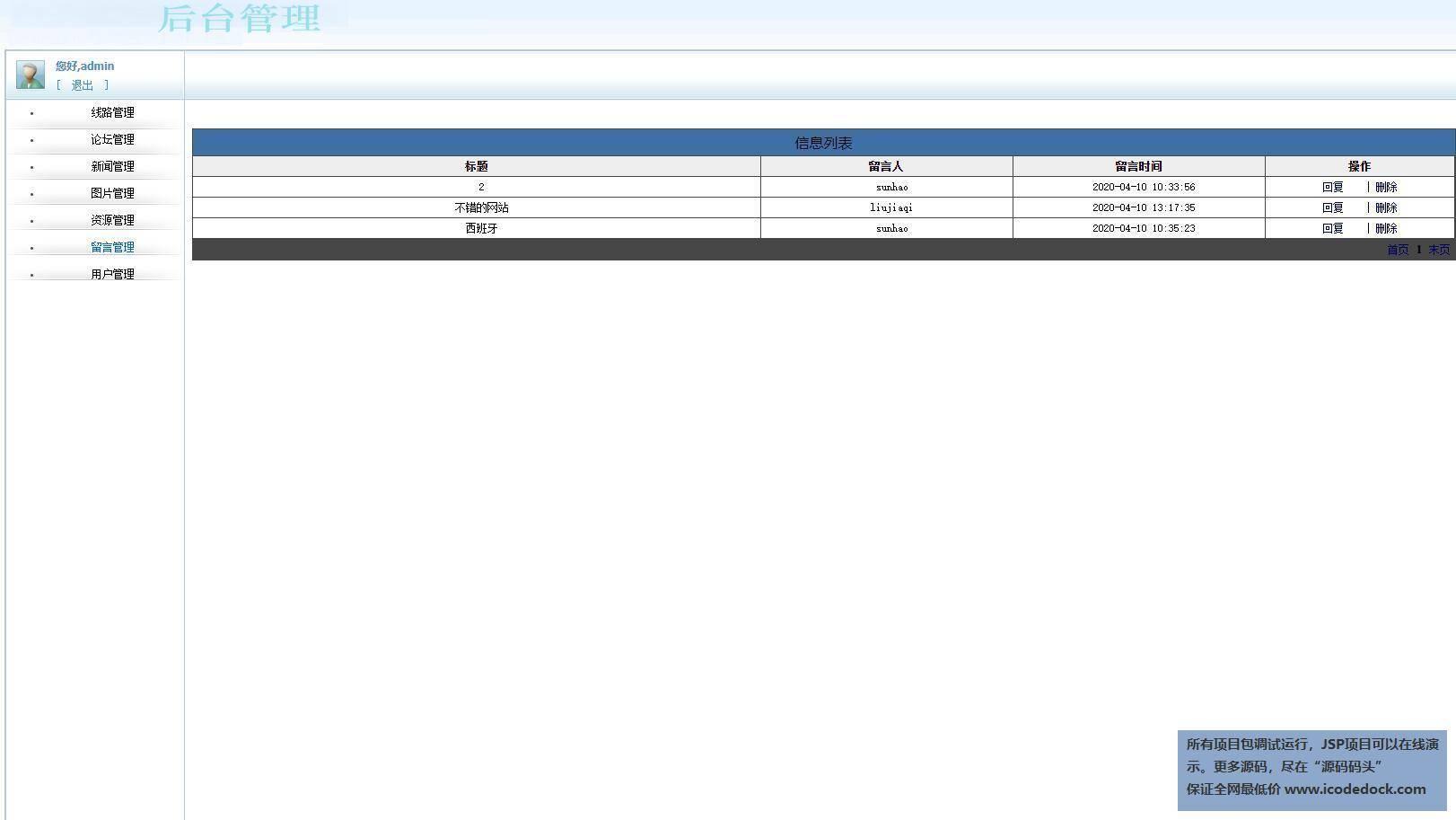 源码码头-SSH公交路线查询网站系统-管理员角色-留言管理