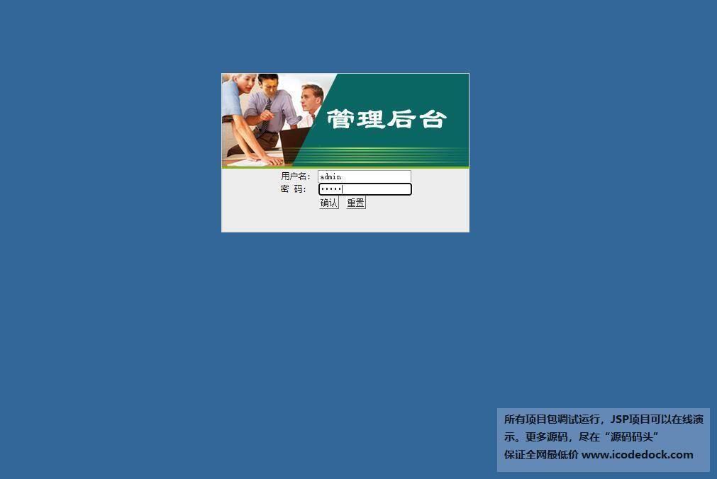 源码码头-SSH公交路线查询网站系统-管理员角色-管理员登陆