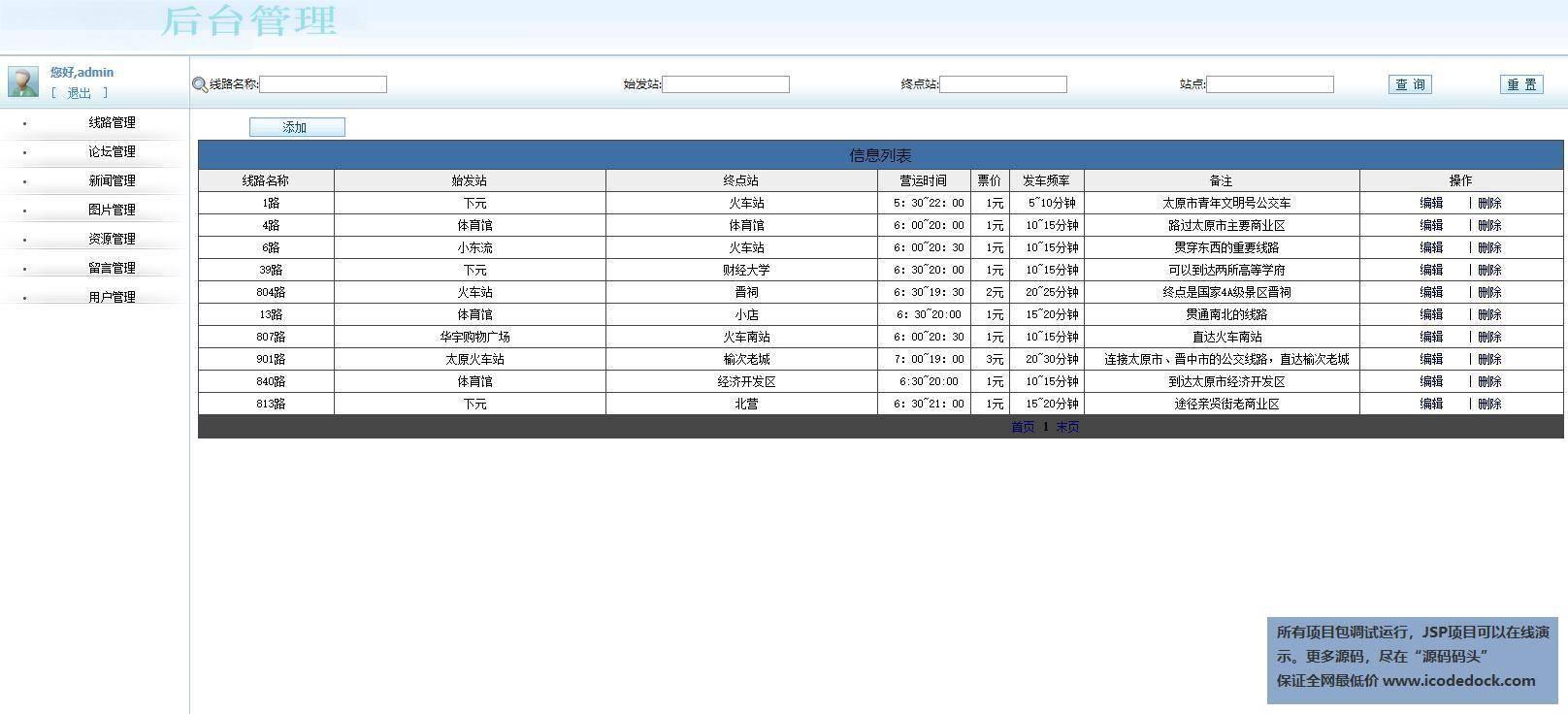 源码码头-SSH公交路线查询网站系统-管理员角色-线路管理