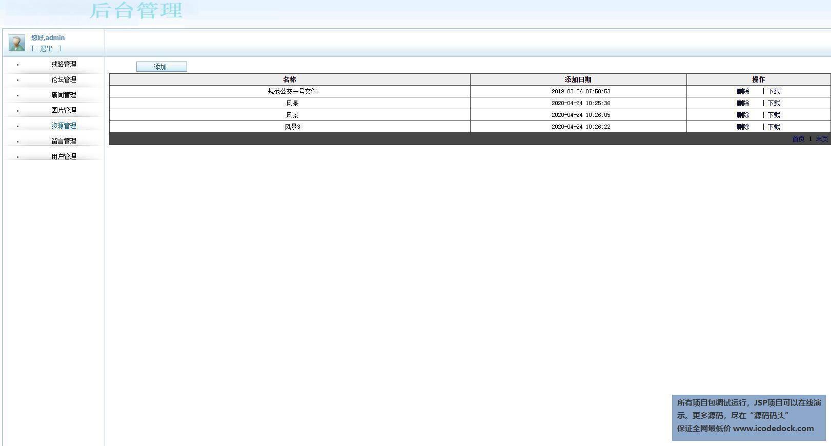 源码码头-SSH公交路线查询网站系统-管理员角色-资源管理