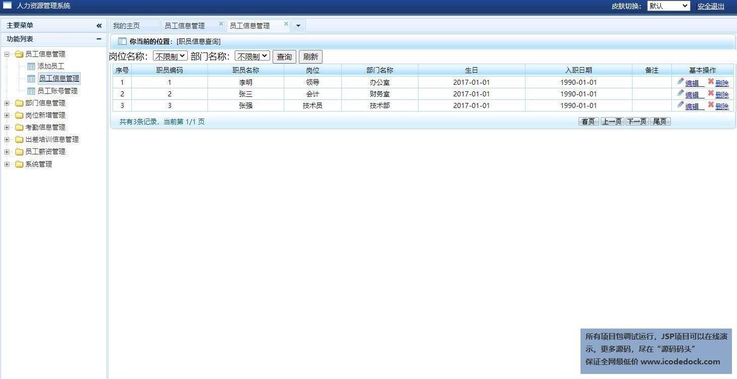 源码码头-SSH公司企业人力资源管理系统-管理员角色-员工信息管理