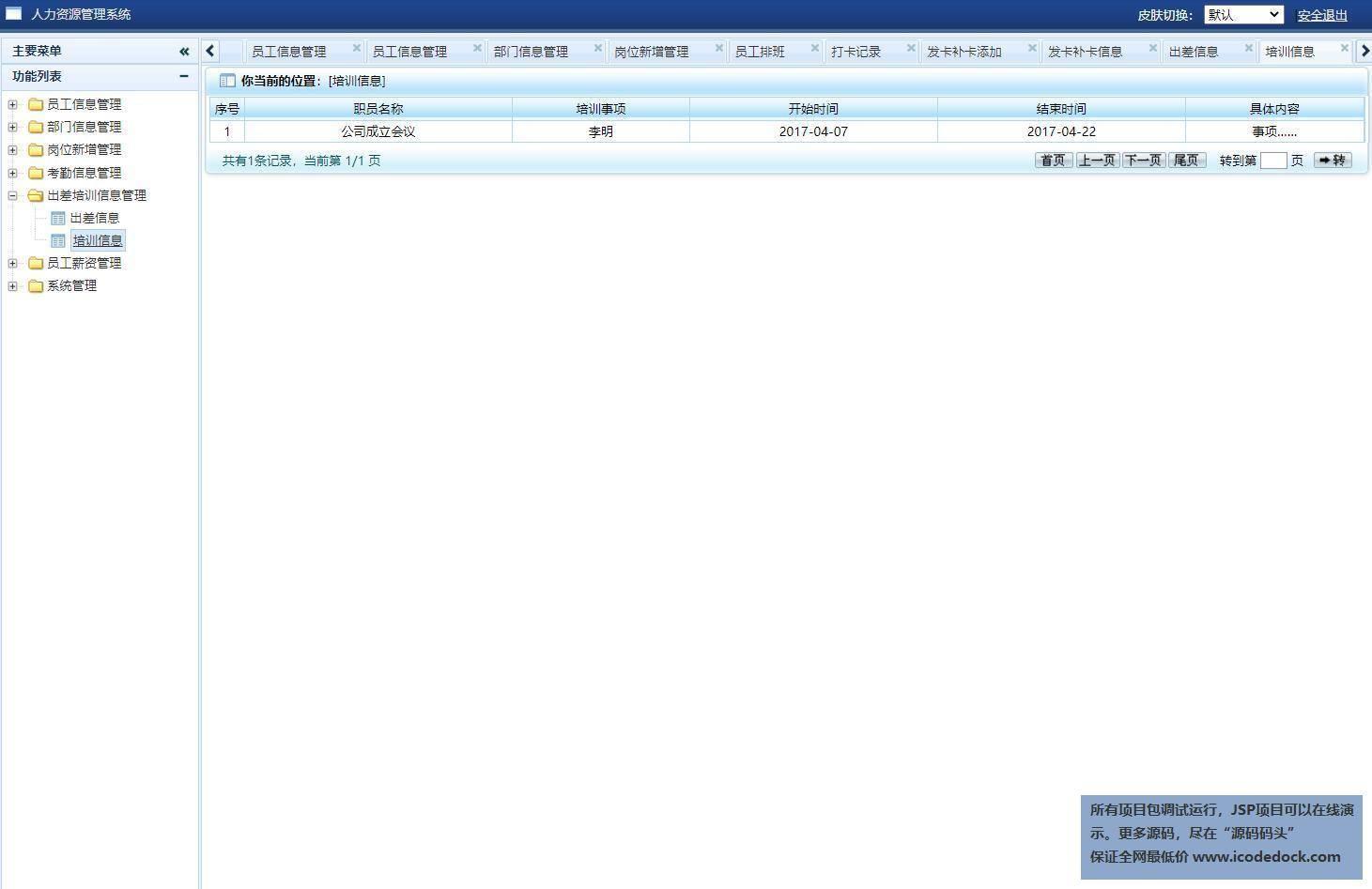 源码码头-SSH公司企业人力资源管理系统-管理员角色-培训信息管理