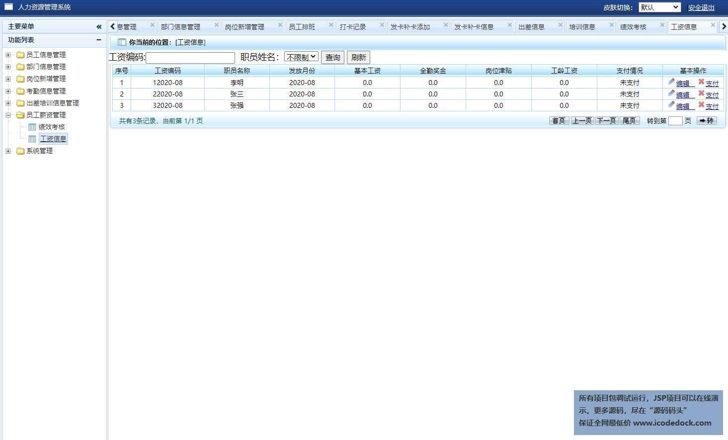 源码码头-SSH公司企业人力资源管理系统-管理员角色-工资信息管理