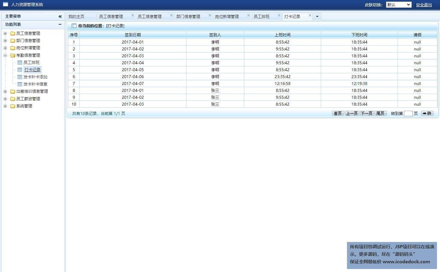 源码码头-SSH公司企业人力资源管理系统-管理员角色-打卡记录