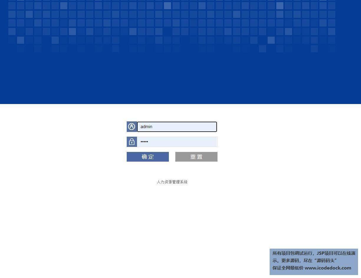 源码码头-SSH公司企业人力资源管理系统-管理员角色-管理员登录
