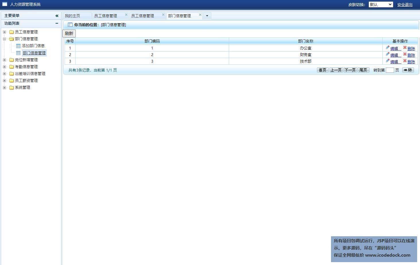 源码码头-SSH公司企业人力资源管理系统-管理员角色-部门信息管理