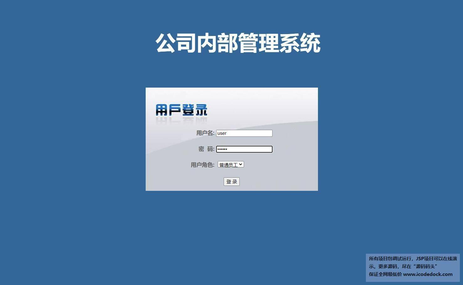 源码码头-SSH公司内部办公自动化管理系统-员工角色-员工登录