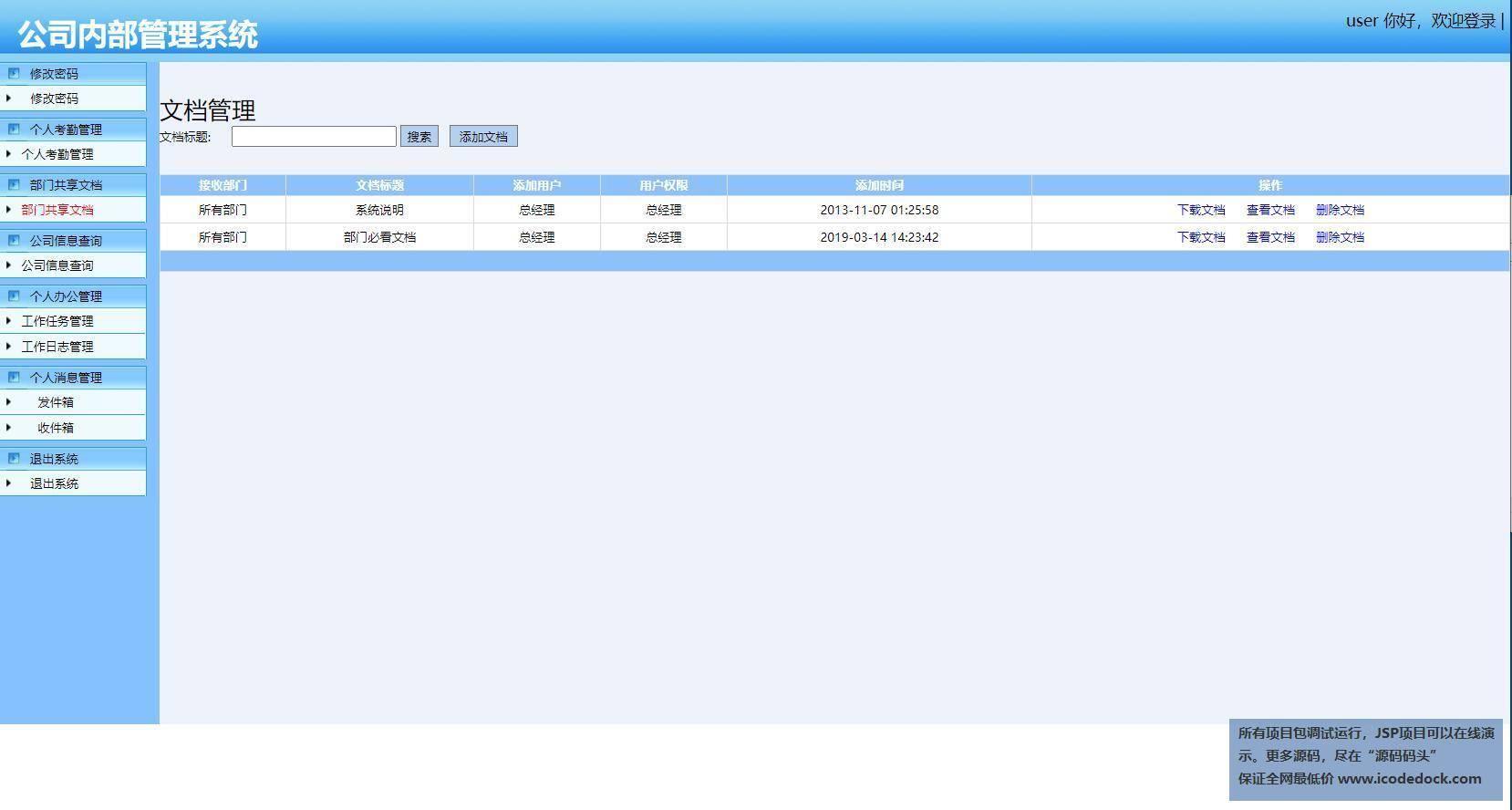 源码码头-SSH公司内部办公自动化管理系统-员工角色-部门共享文档