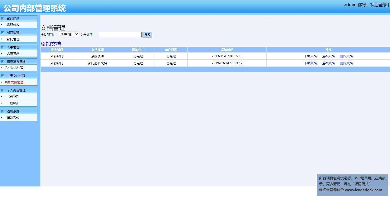 源码码头-SSH公司内部办公自动化管理系统-管总经理角色-共享文档管理