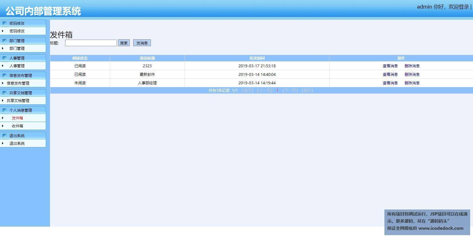 源码码头-SSH公司内部办公自动化管理系统-管总经理角色-发送邮件