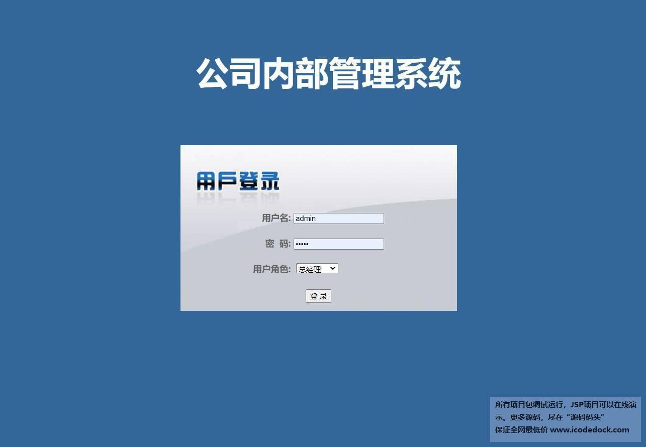 源码码头-SSH公司内部办公自动化管理系统-管总经理角色-总经理登录