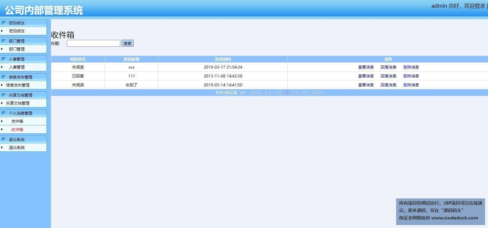 源码码头-SSH公司内部办公自动化管理系统-管总经理角色-接受邮件