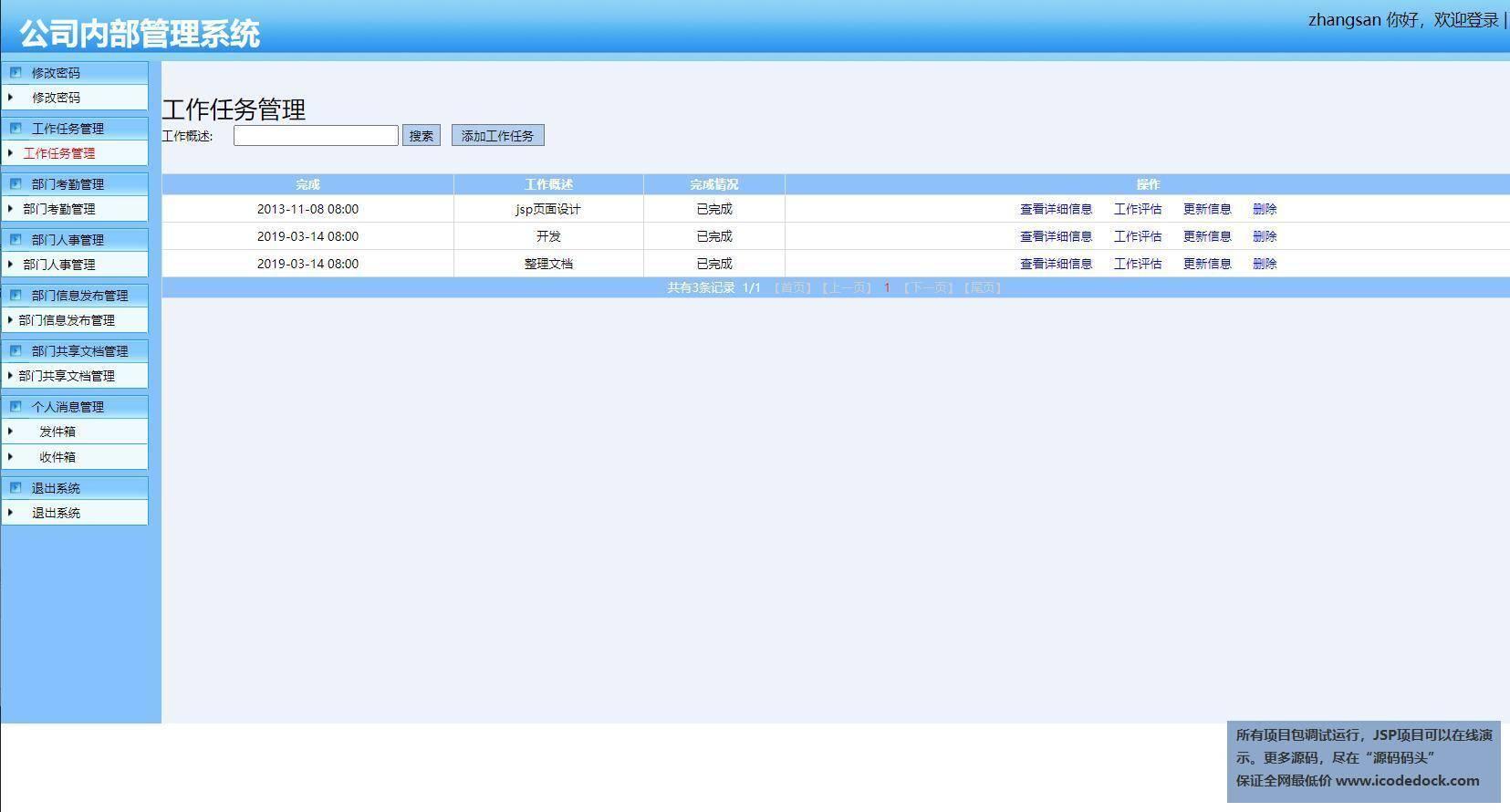源码码头-SSH公司内部办公自动化管理系统-部门经理角色-工作任务管理