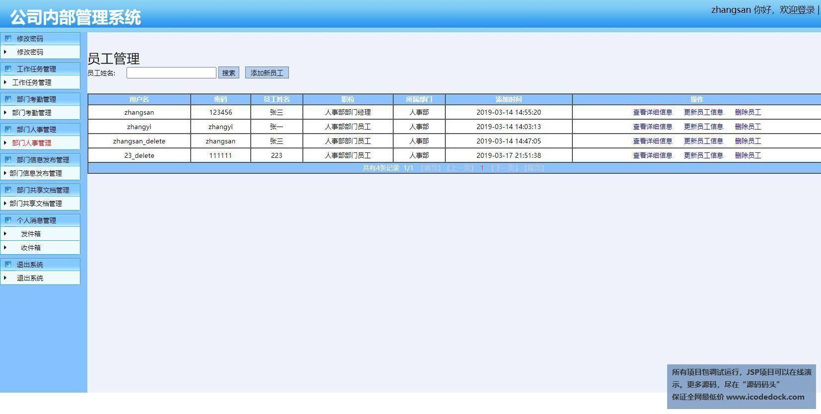 源码码头-SSH公司内部办公自动化管理系统-部门经理角色-部门人事管理